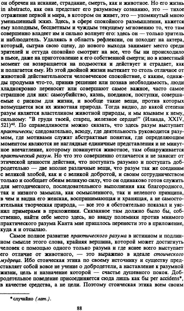 PDF. Собрание сочинений в шести томах. Том 1. Шопенгауэр А. Страница 88. Читать онлайн