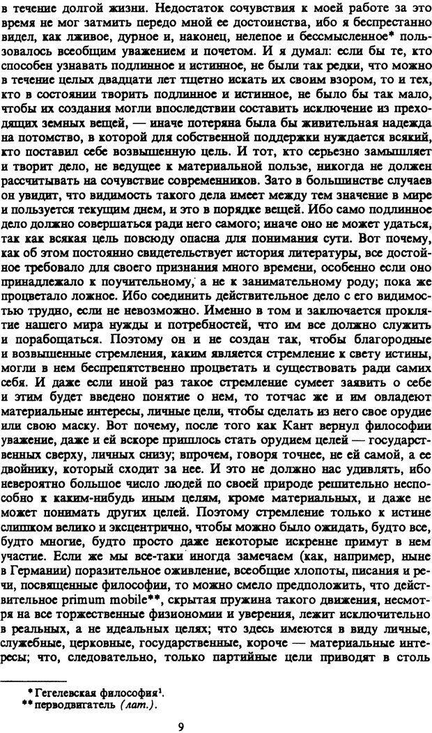 PDF. Собрание сочинений в шести томах. Том 1. Шопенгауэр А. Страница 9. Читать онлайн