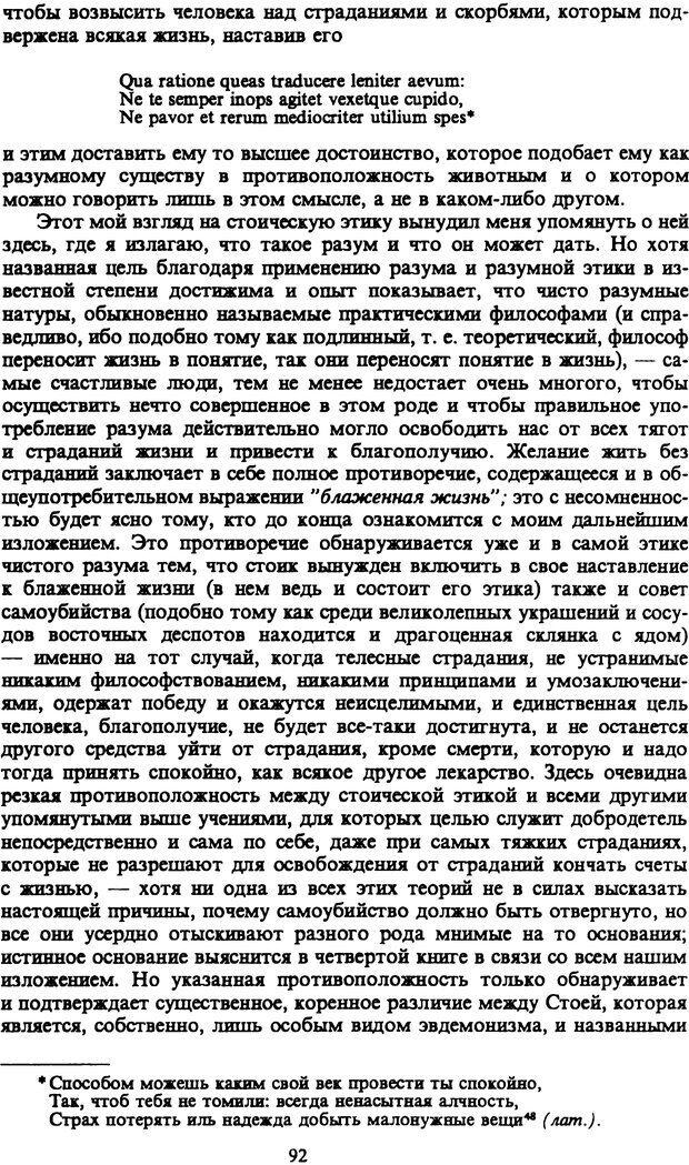 PDF. Собрание сочинений в шести томах. Том 1. Шопенгауэр А. Страница 92. Читать онлайн