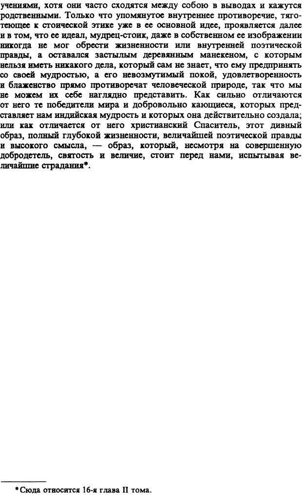 PDF. Собрание сочинений в шести томах. Том 1. Шопенгауэр А. Страница 93. Читать онлайн