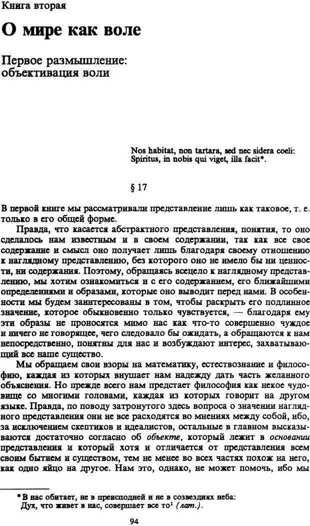 PDF. Собрание сочинений в шести томах. Том 1. Шопенгауэр А. Страница 94. Читать онлайн