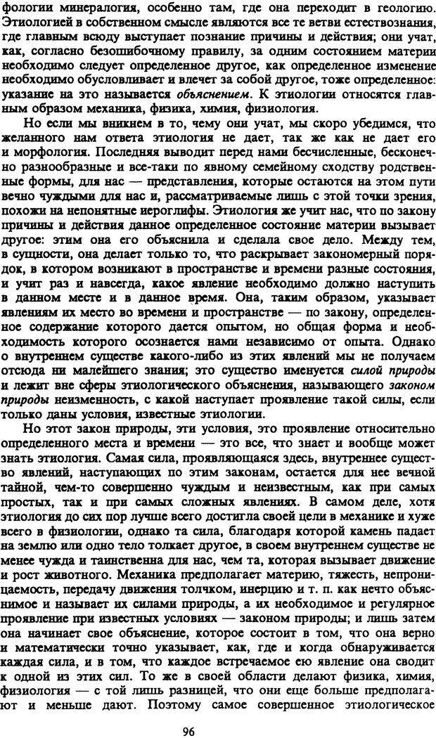 PDF. Собрание сочинений в шести томах. Том 1. Шопенгауэр А. Страница 96. Читать онлайн