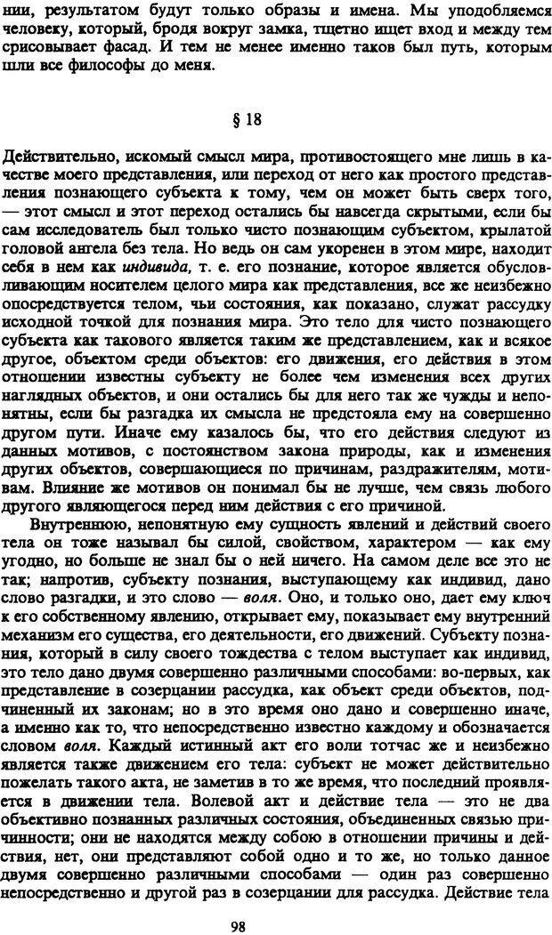 PDF. Собрание сочинений в шести томах. Том 1. Шопенгауэр А. Страница 98. Читать онлайн