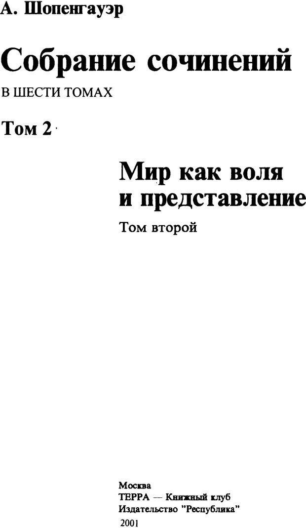 PDF. Собрание сочинений в шести томах. Том 2. Шопенгауэр А. Страница 1. Читать онлайн