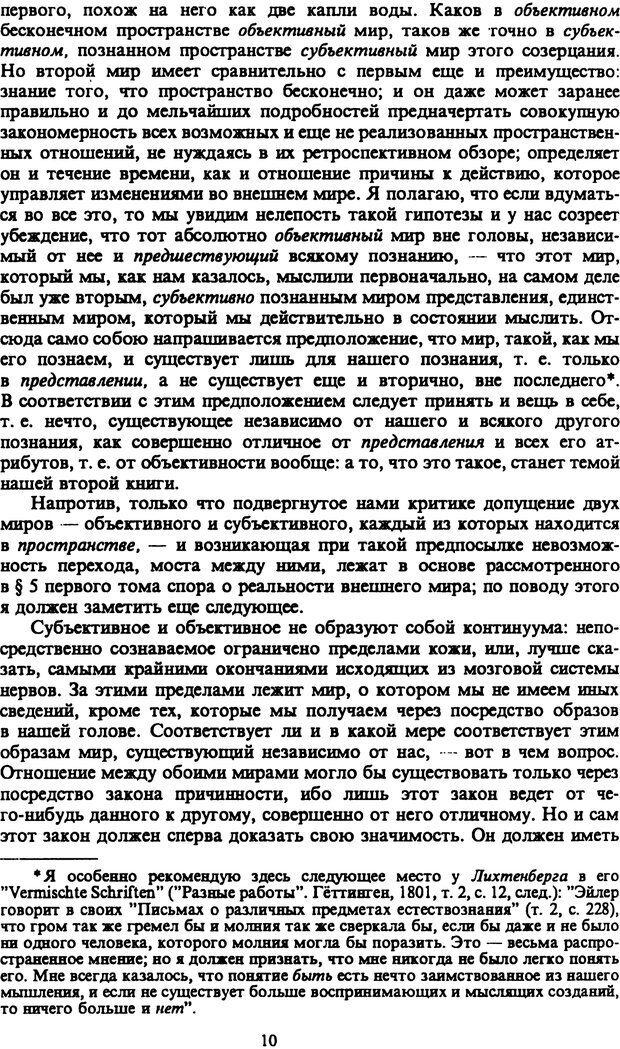 PDF. Собрание сочинений в шести томах. Том 2. Шопенгауэр А. Страница 10. Читать онлайн