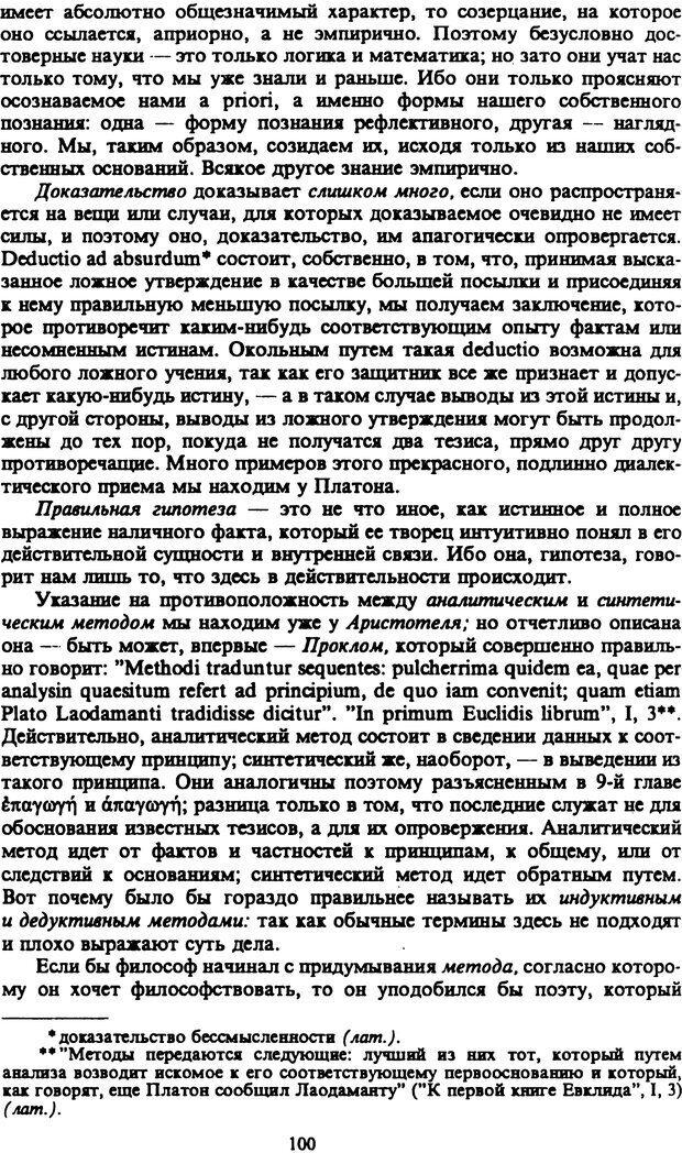 PDF. Собрание сочинений в шести томах. Том 2. Шопенгауэр А. Страница 100. Читать онлайн