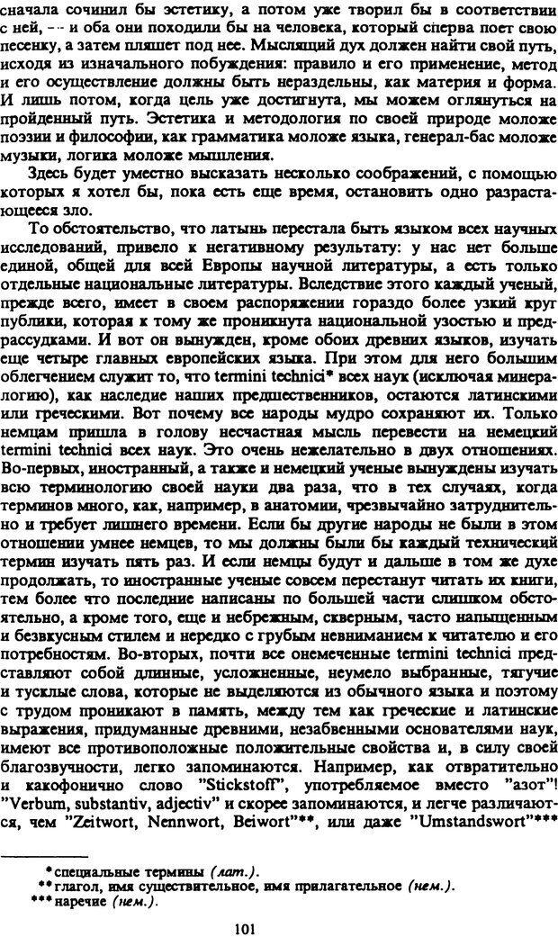 PDF. Собрание сочинений в шести томах. Том 2. Шопенгауэр А. Страница 101. Читать онлайн