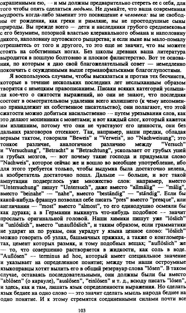 PDF. Собрание сочинений в шести томах. Том 2. Шопенгауэр А. Страница 103. Читать онлайн
