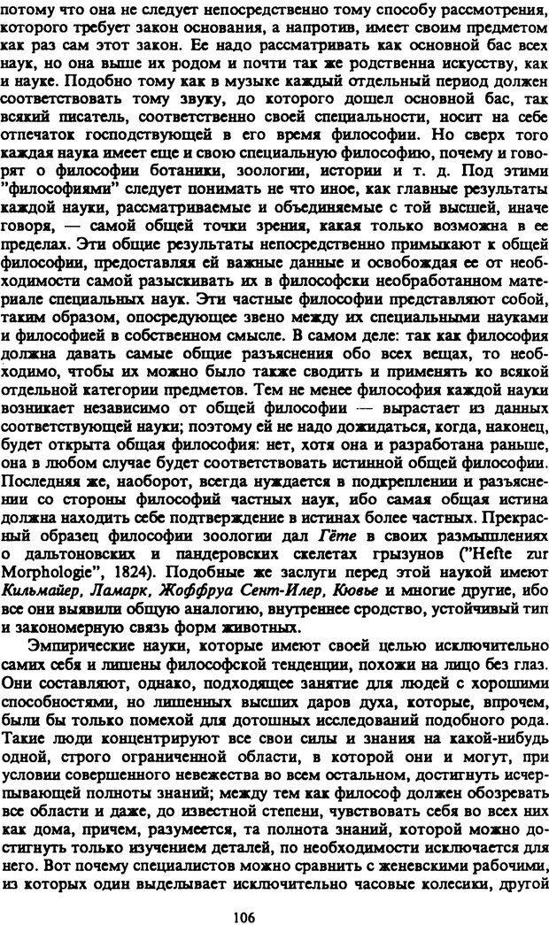 PDF. Собрание сочинений в шести томах. Том 2. Шопенгауэр А. Страница 106. Читать онлайн