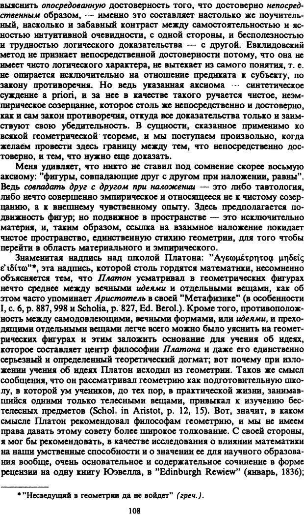 PDF. Собрание сочинений в шести томах. Том 2. Шопенгауэр А. Страница 108. Читать онлайн