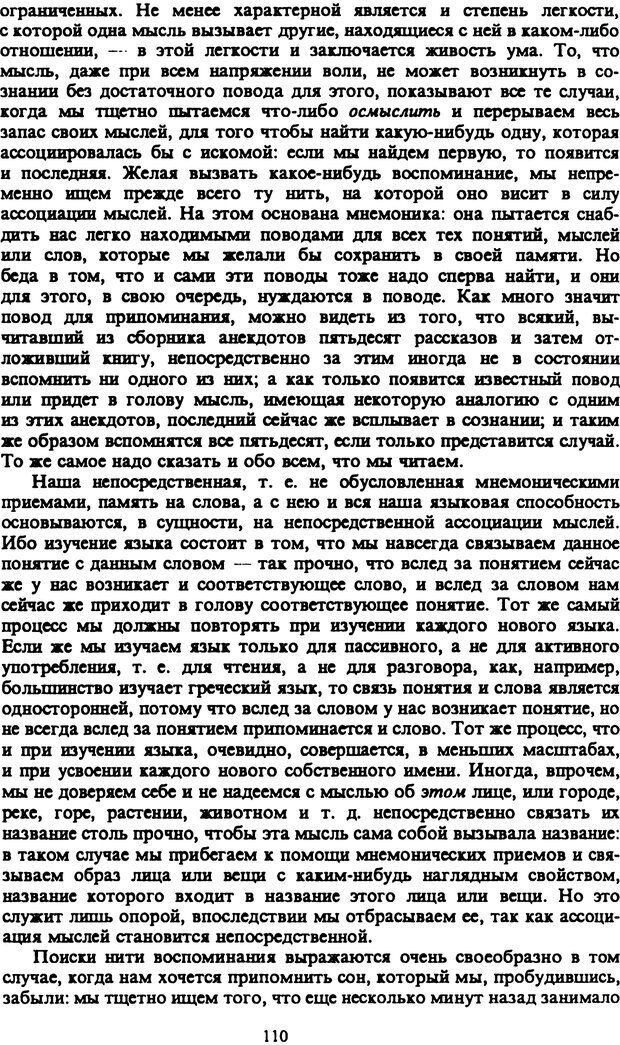 PDF. Собрание сочинений в шести томах. Том 2. Шопенгауэр А. Страница 110. Читать онлайн