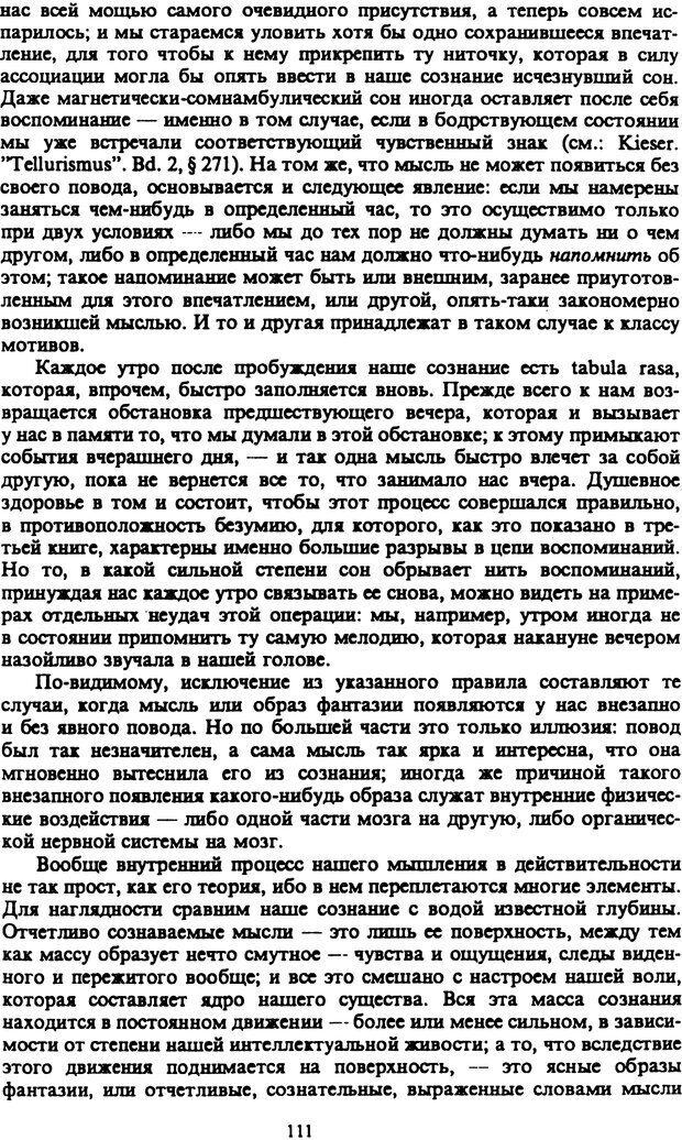 PDF. Собрание сочинений в шести томах. Том 2. Шопенгауэр А. Страница 111. Читать онлайн
