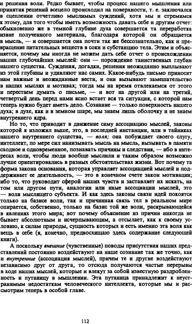 PDF. Собрание сочинений в шести томах. Том 2. Шопенгауэр А. Страница 112. Читать онлайн