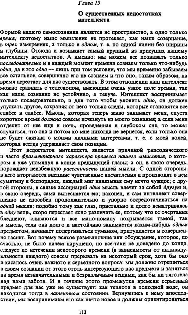 PDF. Собрание сочинений в шести томах. Том 2. Шопенгауэр А. Страница 113. Читать онлайн