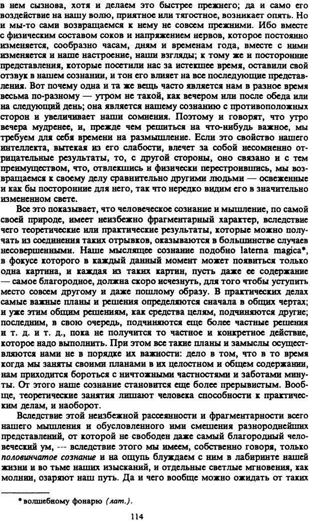 PDF. Собрание сочинений в шести томах. Том 2. Шопенгауэр А. Страница 114. Читать онлайн