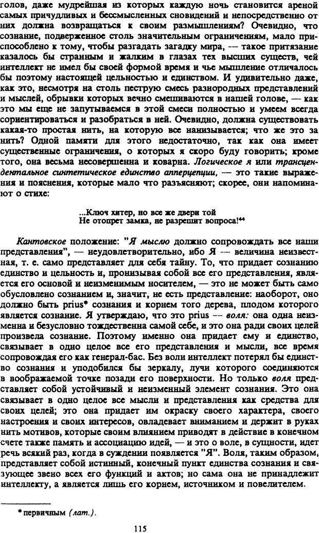 PDF. Собрание сочинений в шести томах. Том 2. Шопенгауэр А. Страница 115. Читать онлайн
