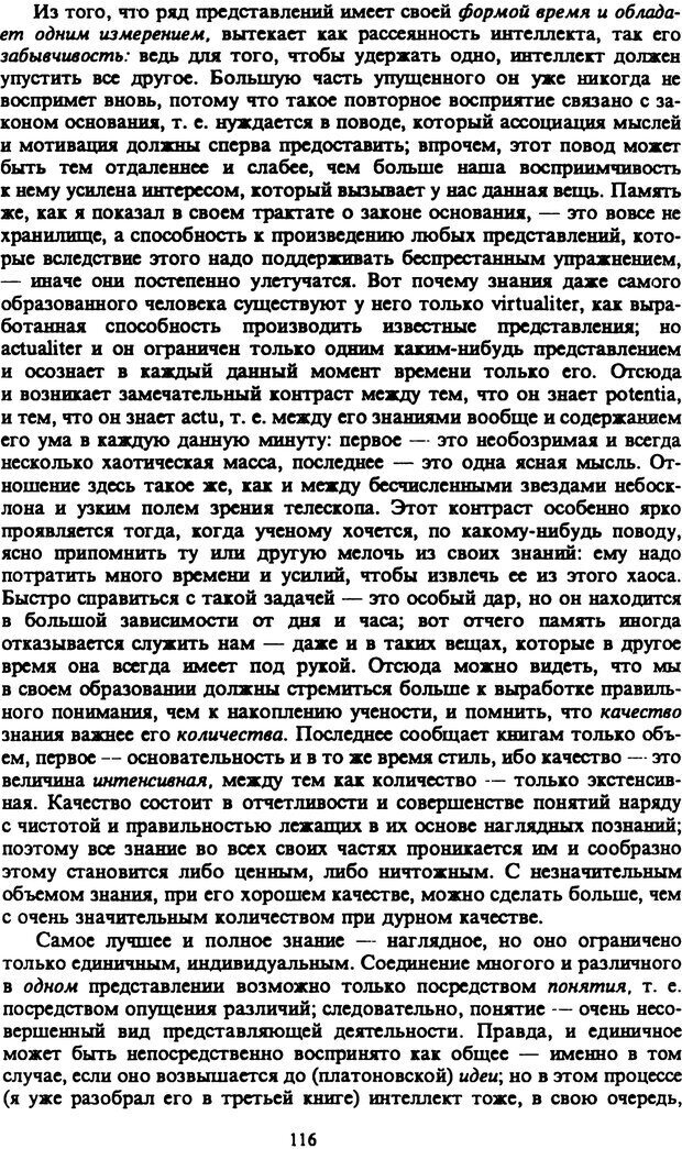 PDF. Собрание сочинений в шести томах. Том 2. Шопенгауэр А. Страница 116. Читать онлайн