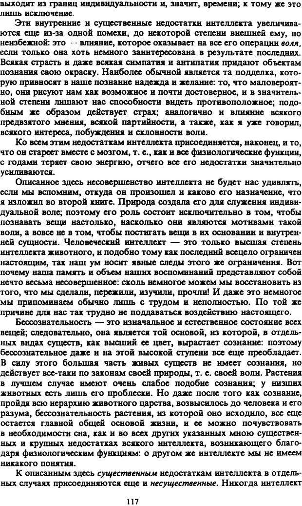 PDF. Собрание сочинений в шести томах. Том 2. Шопенгауэр А. Страница 117. Читать онлайн