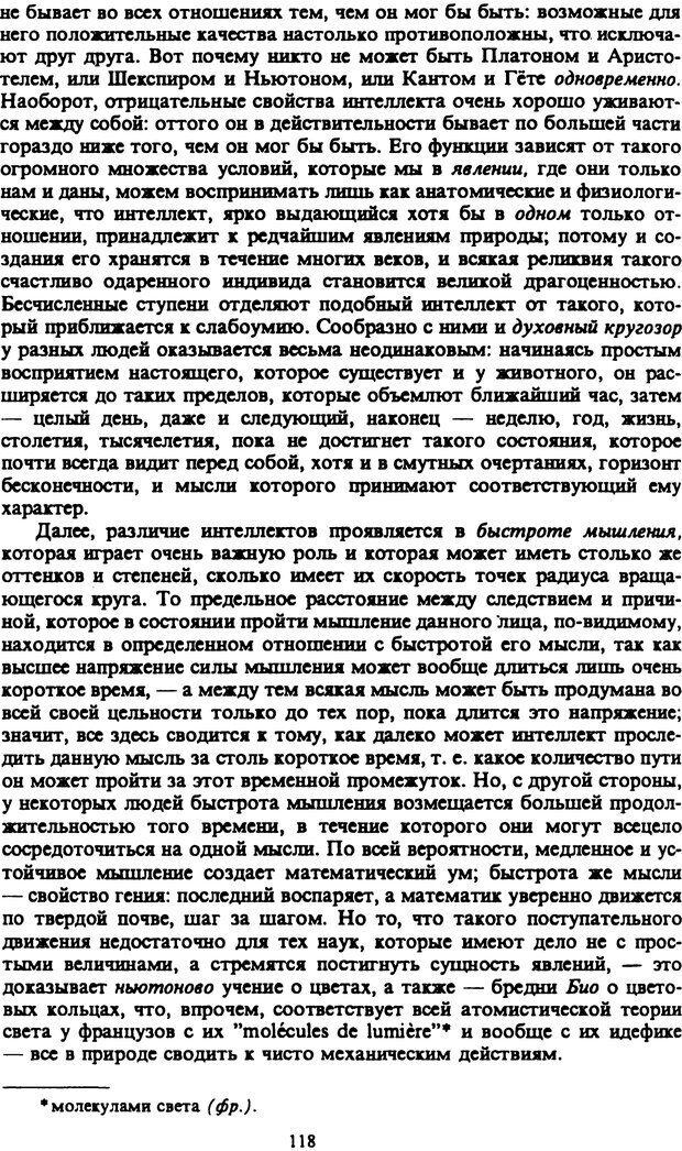 PDF. Собрание сочинений в шести томах. Том 2. Шопенгауэр А. Страница 118. Читать онлайн