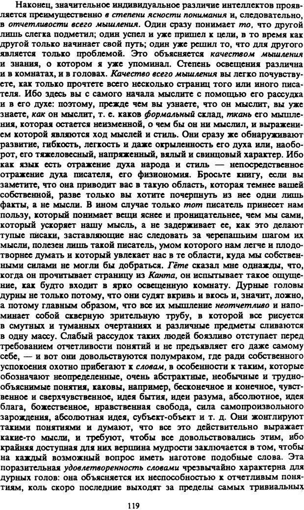 PDF. Собрание сочинений в шести томах. Том 2. Шопенгауэр А. Страница 119. Читать онлайн