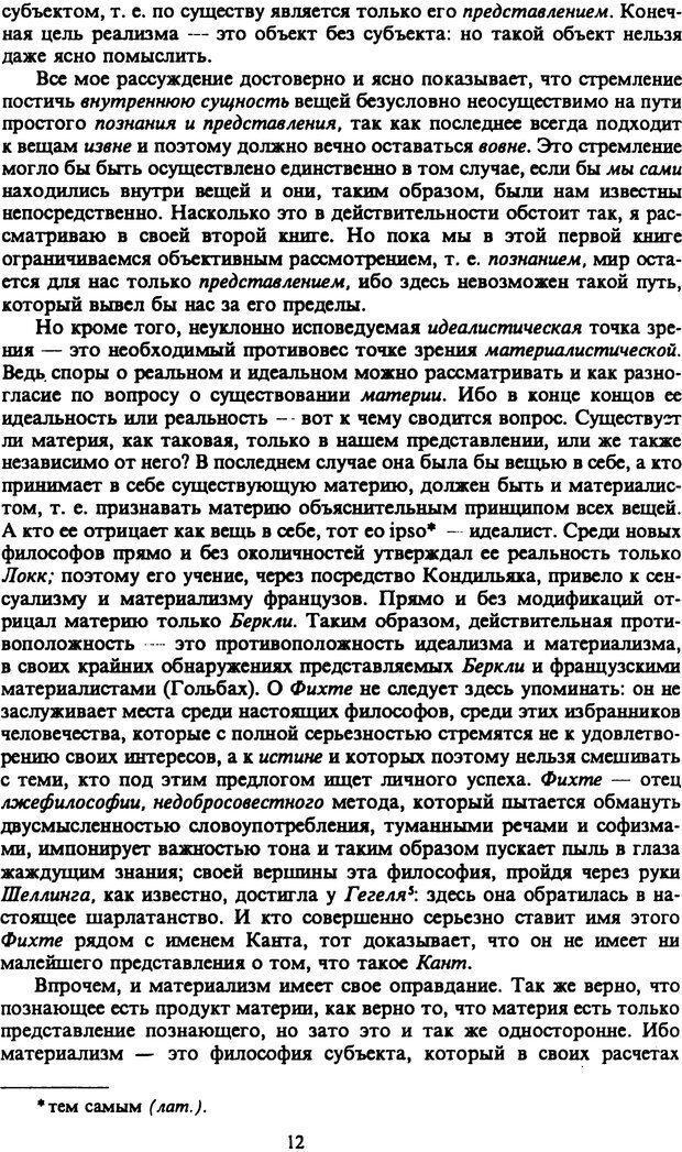 PDF. Собрание сочинений в шести томах. Том 2. Шопенгауэр А. Страница 12. Читать онлайн