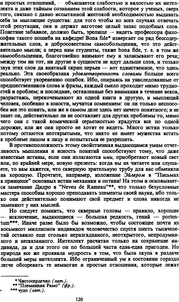 PDF. Собрание сочинений в шести томах. Том 2. Шопенгауэр А. Страница 120. Читать онлайн