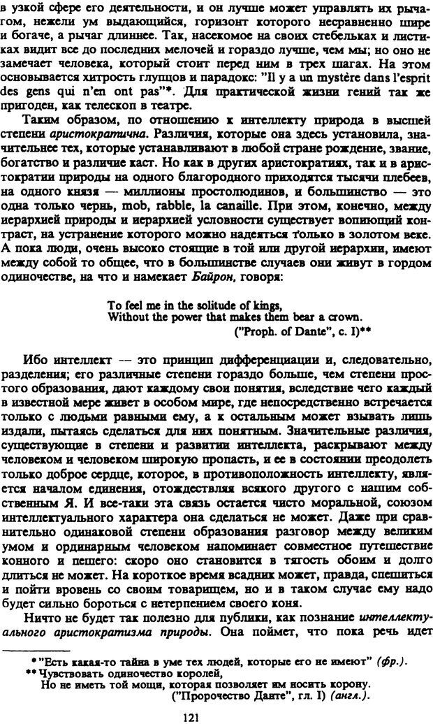 PDF. Собрание сочинений в шести томах. Том 2. Шопенгауэр А. Страница 121. Читать онлайн