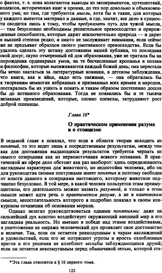 PDF. Собрание сочинений в шести томах. Том 2. Шопенгауэр А. Страница 122. Читать онлайн