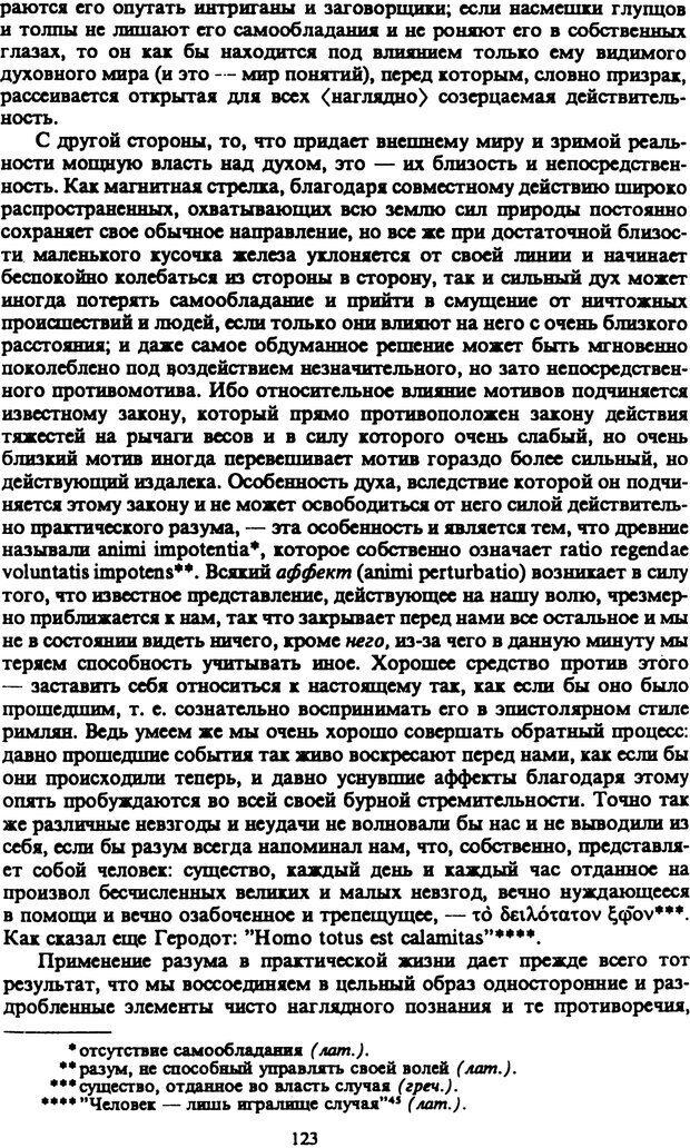 PDF. Собрание сочинений в шести томах. Том 2. Шопенгауэр А. Страница 123. Читать онлайн