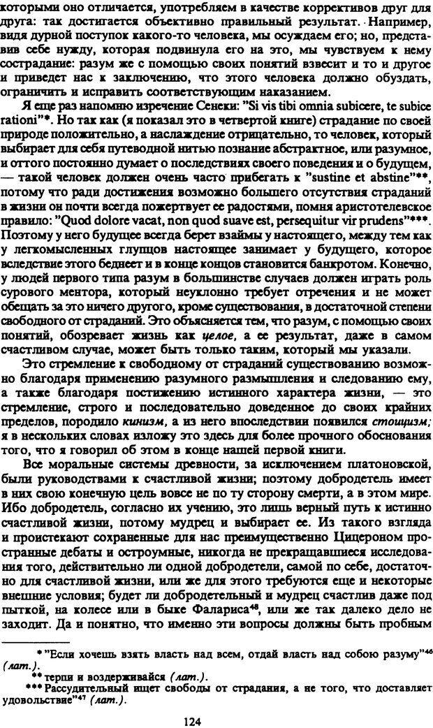 PDF. Собрание сочинений в шести томах. Том 2. Шопенгауэр А. Страница 124. Читать онлайн