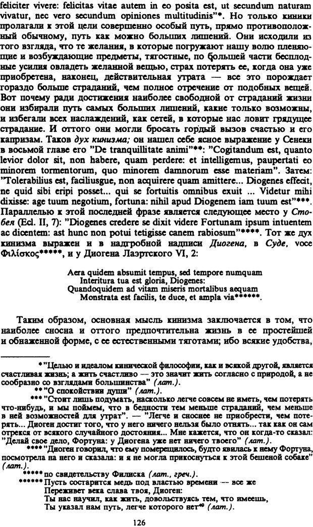 PDF. Собрание сочинений в шести томах. Том 2. Шопенгауэр А. Страница 126. Читать онлайн