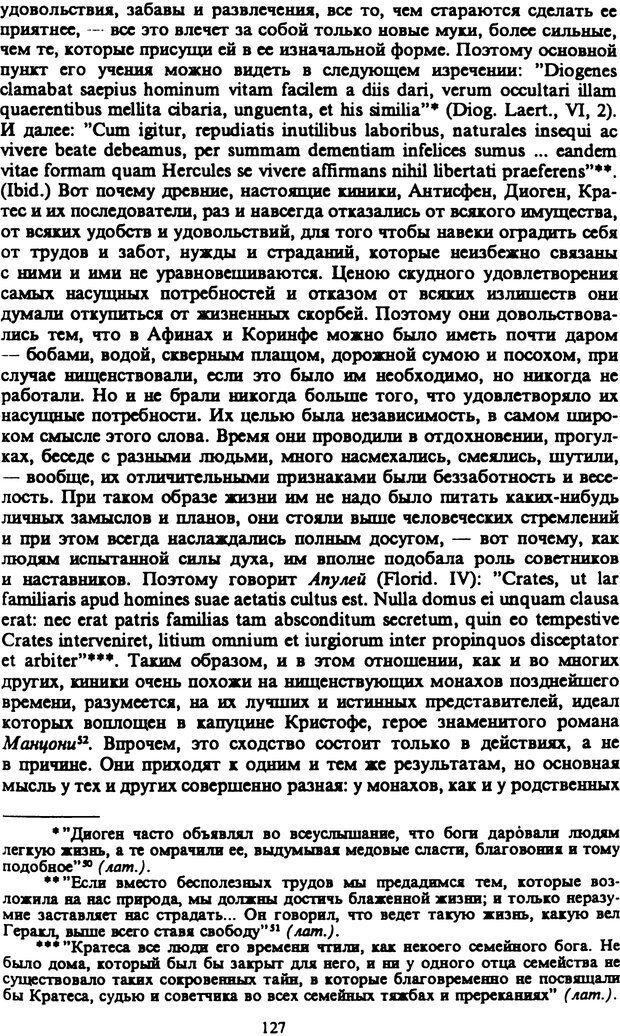 PDF. Собрание сочинений в шести томах. Том 2. Шопенгауэр А. Страница 127. Читать онлайн