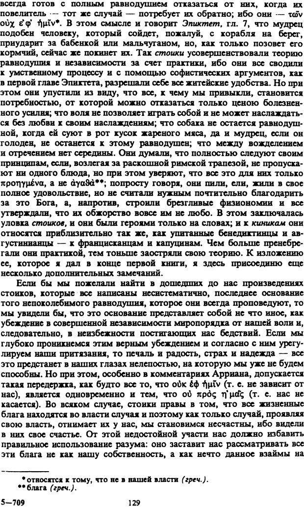 PDF. Собрание сочинений в шести томах. Том 2. Шопенгауэр А. Страница 129. Читать онлайн