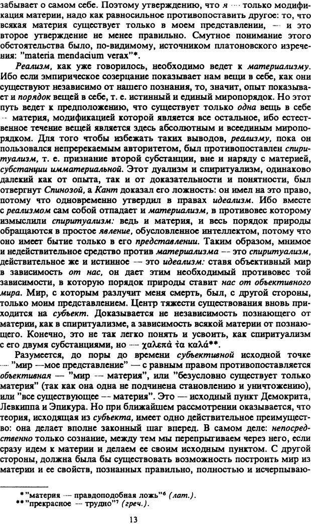 PDF. Собрание сочинений в шести томах. Том 2. Шопенгауэр А. Страница 13. Читать онлайн