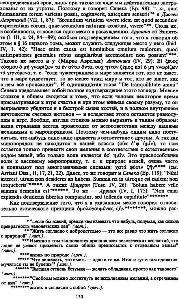 PDF. Собрание сочинений в шести томах. Том 2. Шопенгауэр А. Страница 130. Читать онлайн