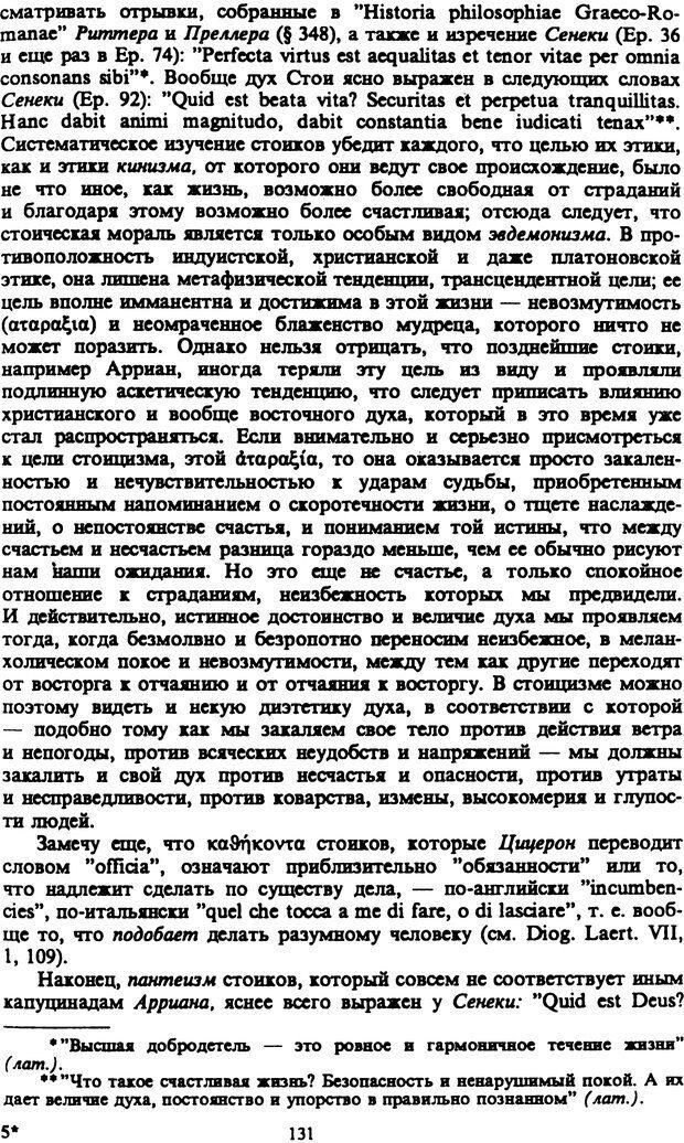 PDF. Собрание сочинений в шести томах. Том 2. Шопенгауэр А. Страница 131. Читать онлайн