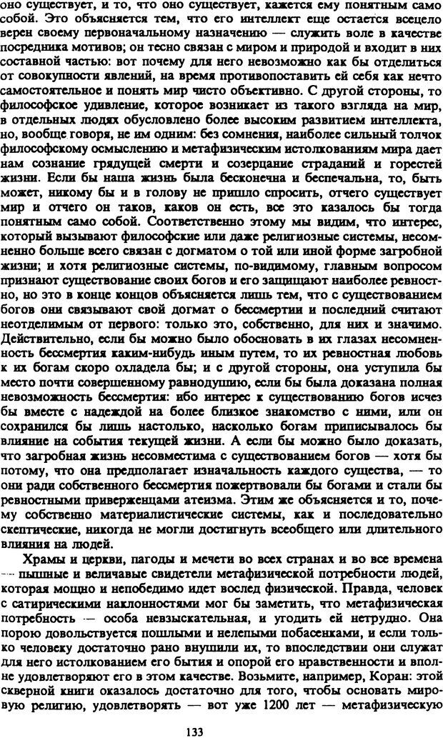 PDF. Собрание сочинений в шести томах. Том 2. Шопенгауэр А. Страница 133. Читать онлайн