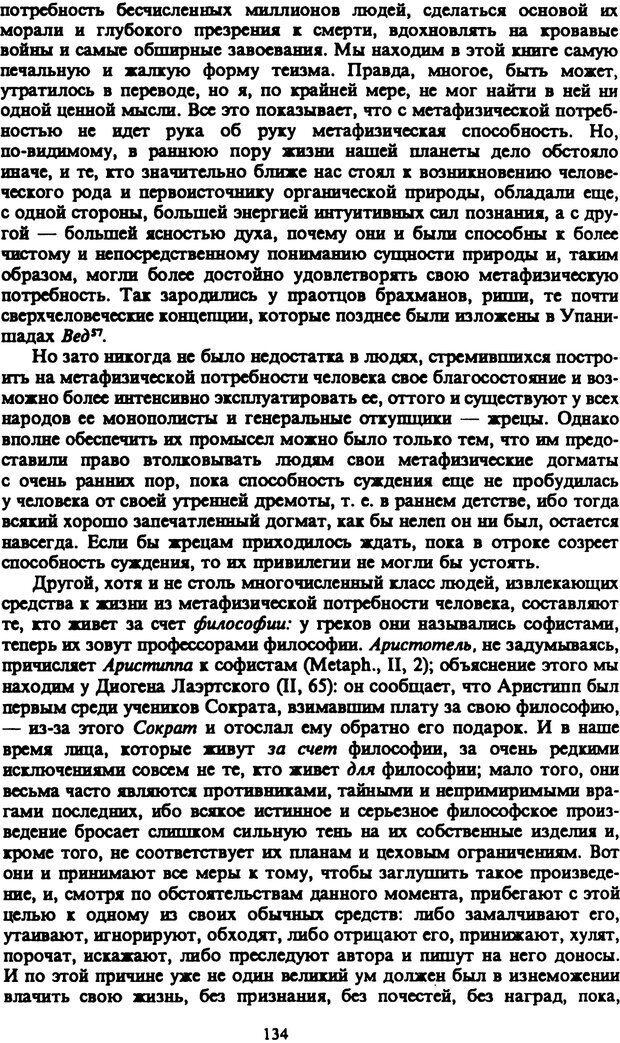 PDF. Собрание сочинений в шести томах. Том 2. Шопенгауэр А. Страница 134. Читать онлайн