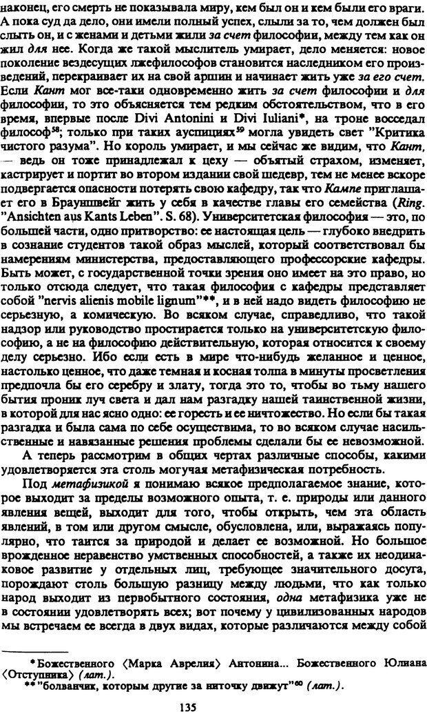 PDF. Собрание сочинений в шести томах. Том 2. Шопенгауэр А. Страница 135. Читать онлайн