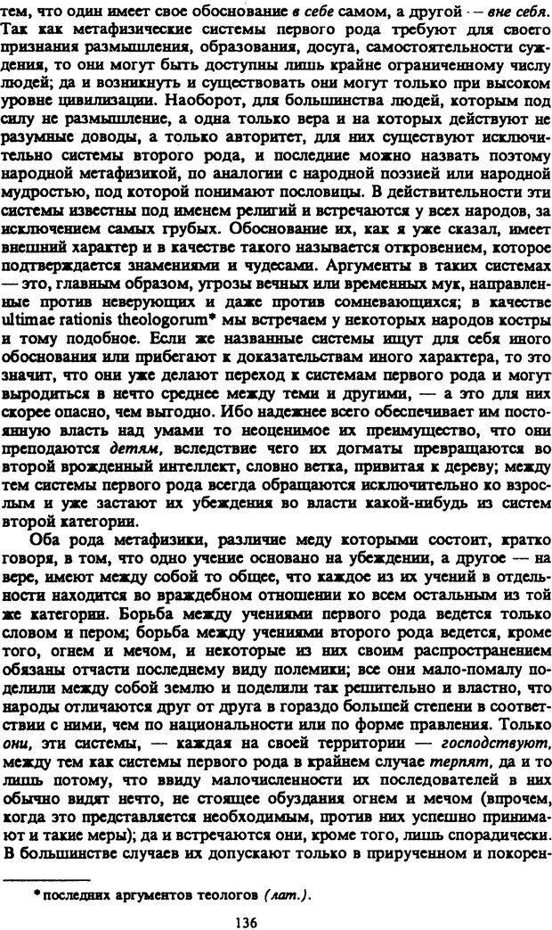 PDF. Собрание сочинений в шести томах. Том 2. Шопенгауэр А. Страница 136. Читать онлайн