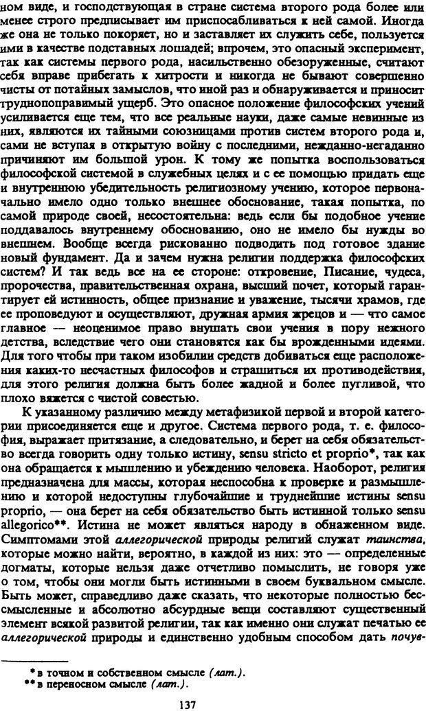 PDF. Собрание сочинений в шести томах. Том 2. Шопенгауэр А. Страница 137. Читать онлайн