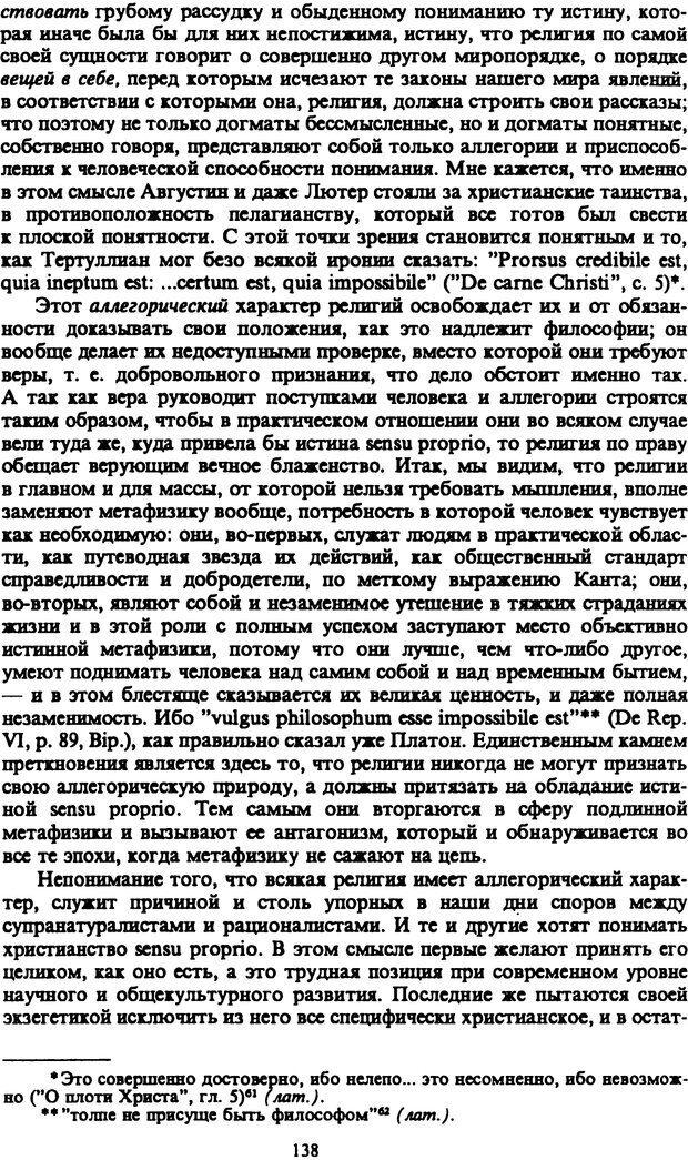 PDF. Собрание сочинений в шести томах. Том 2. Шопенгауэр А. Страница 138. Читать онлайн