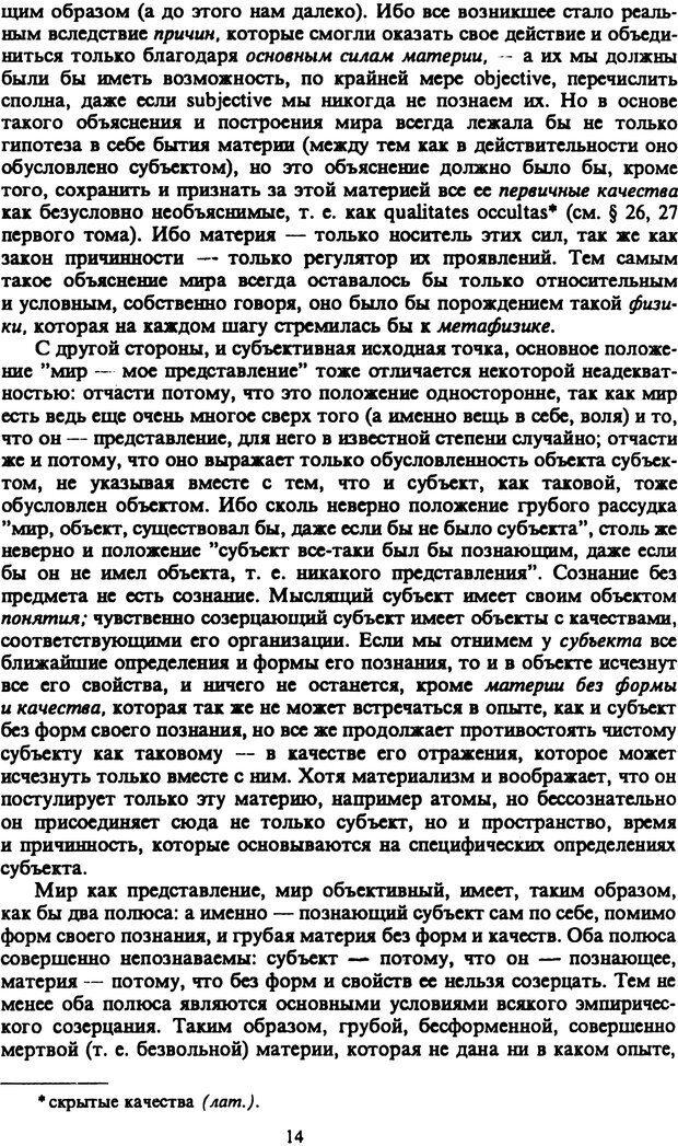 PDF. Собрание сочинений в шести томах. Том 2. Шопенгауэр А. Страница 14. Читать онлайн