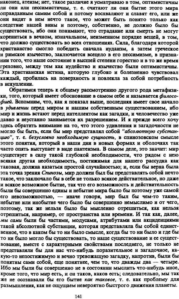 PDF. Собрание сочинений в шести томах. Том 2. Шопенгауэр А. Страница 141. Читать онлайн