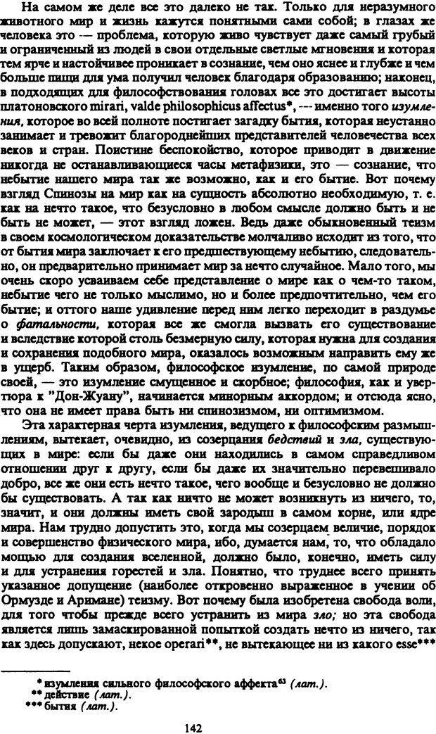 PDF. Собрание сочинений в шести томах. Том 2. Шопенгауэр А. Страница 142. Читать онлайн