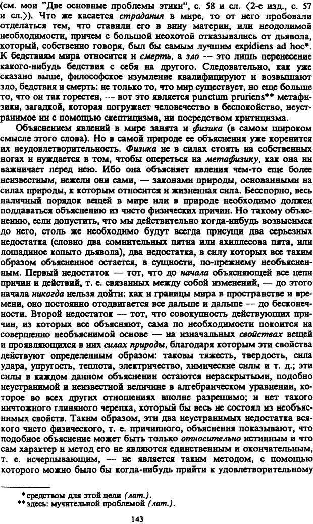 PDF. Собрание сочинений в шести томах. Том 2. Шопенгауэр А. Страница 143. Читать онлайн