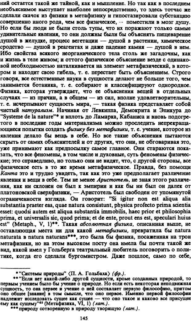 PDF. Собрание сочинений в шести томах. Том 2. Шопенгауэр А. Страница 145. Читать онлайн