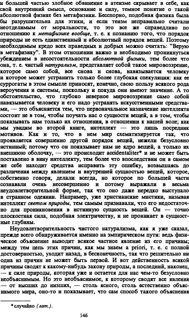 PDF. Собрание сочинений в шести томах. Том 2. Шопенгауэр А. Страница 146. Читать онлайн