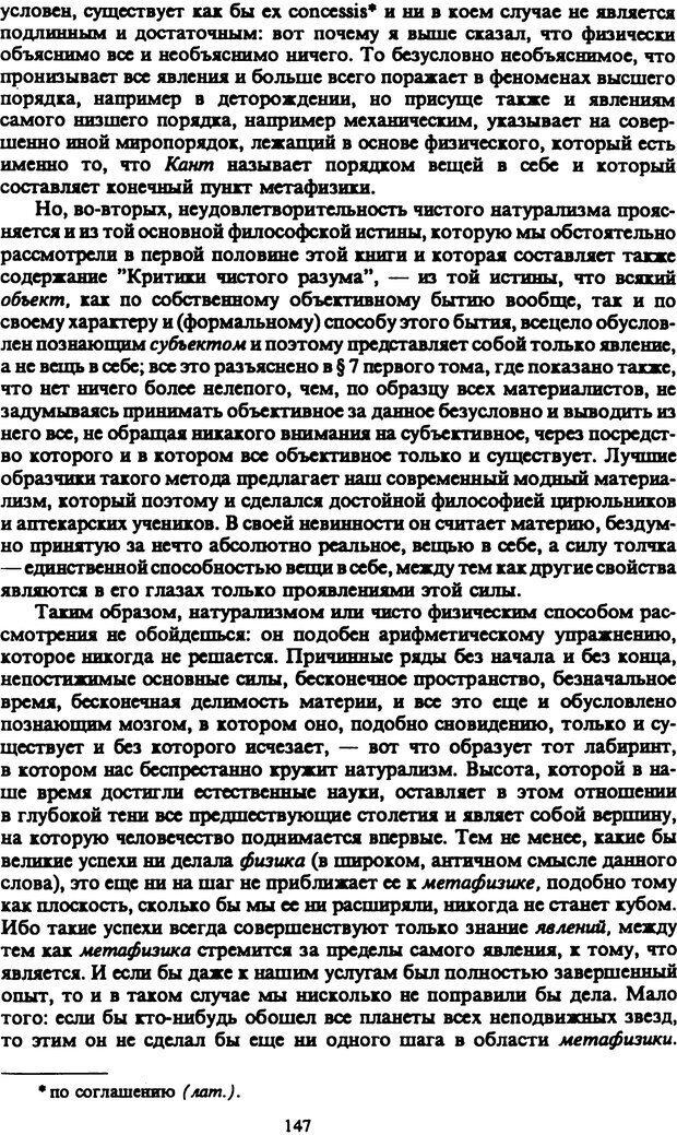 PDF. Собрание сочинений в шести томах. Том 2. Шопенгауэр А. Страница 147. Читать онлайн