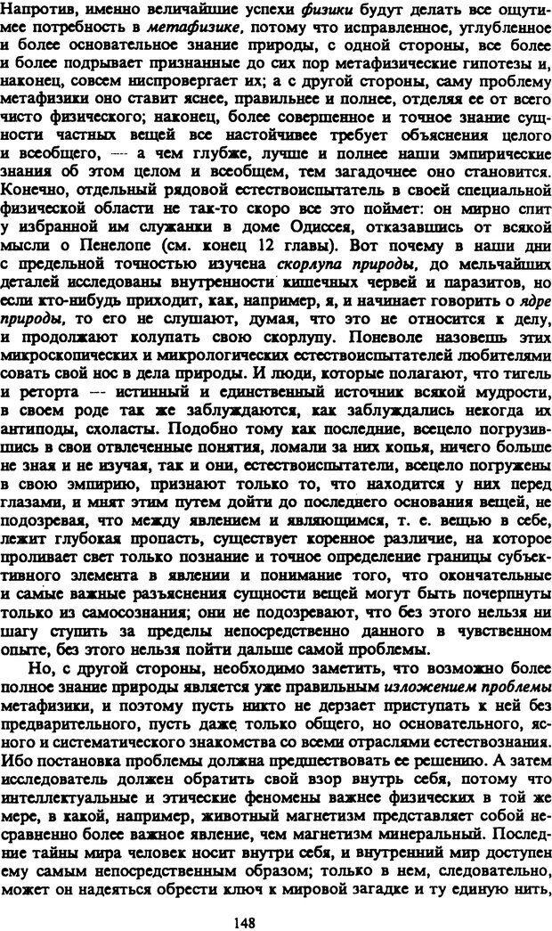 PDF. Собрание сочинений в шести томах. Том 2. Шопенгауэр А. Страница 148. Читать онлайн